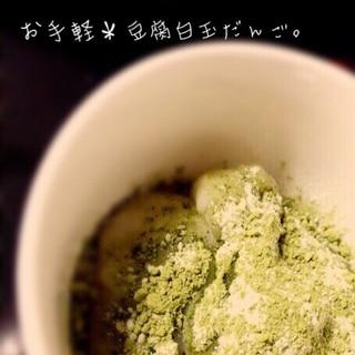 白玉粉が無くても◎お手軽*豆腐白玉だんご。