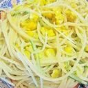 水菜とコーンのパスタ