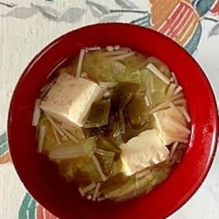 白菜、木綿豆腐、えのき、茎わかめのお味噌汁