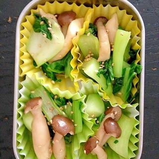 お弁当に☆青梗菜としめじの炒め物☆冷凍自然解凍可