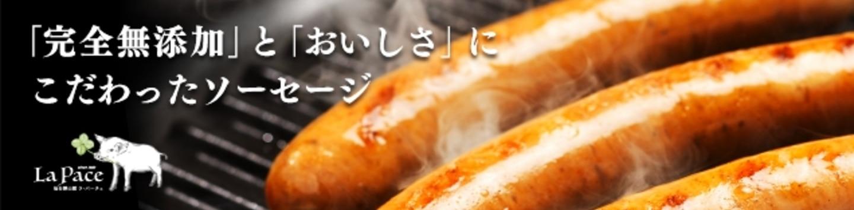 仙台勝山館 ラ・パーチェ