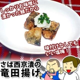 味噌味もなかなかイイ!鯖西京漬の竜田揚げ