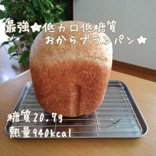 糖質制限★最強★低カロ低糖質おからブランパン★