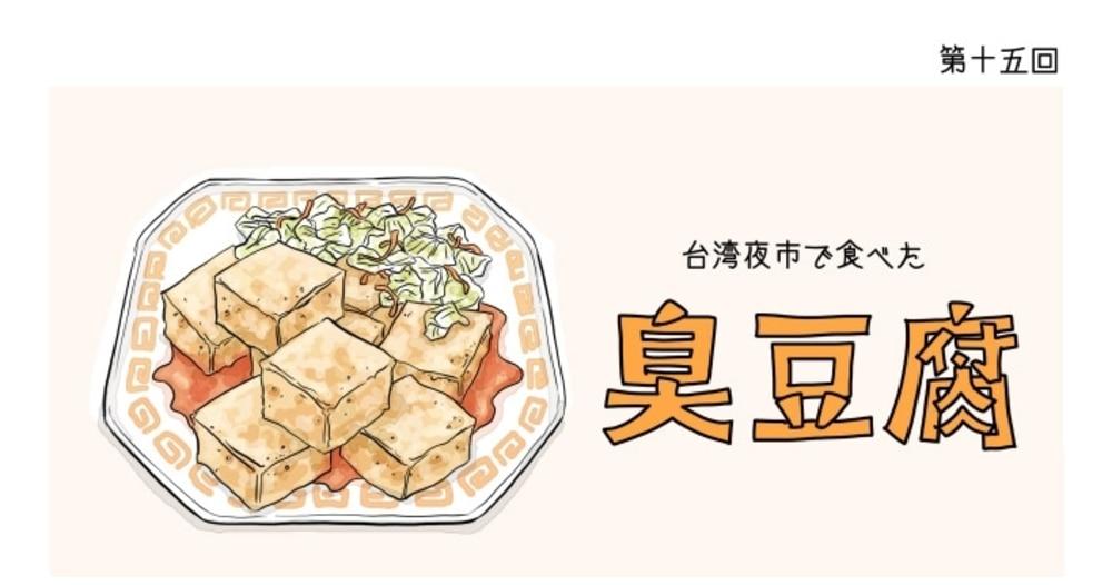 第15回「臭豆腐」