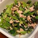 ツナと小松菜の塩昆布和え