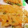 天ぷらの上手な揚げ方