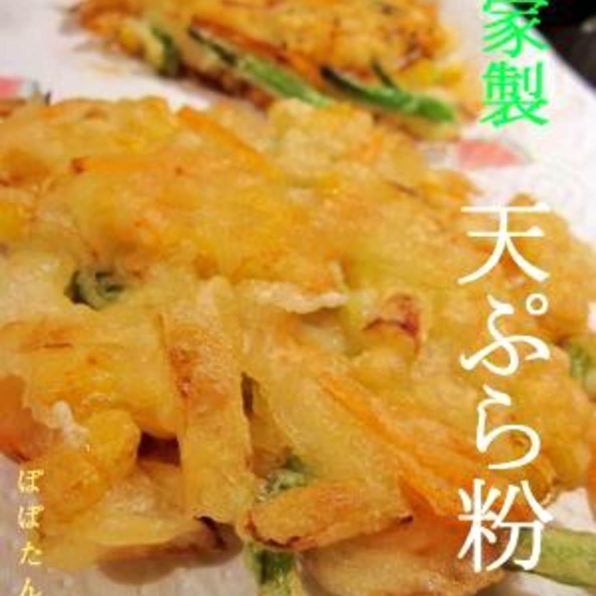 手作り 天ぷら 粉