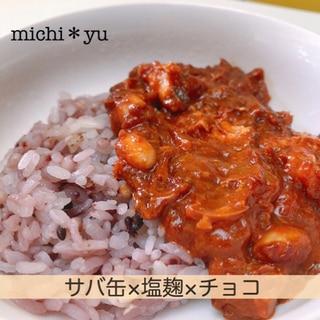 ダイエット効果アップ↑ 塩麹入り サバ缶カレー