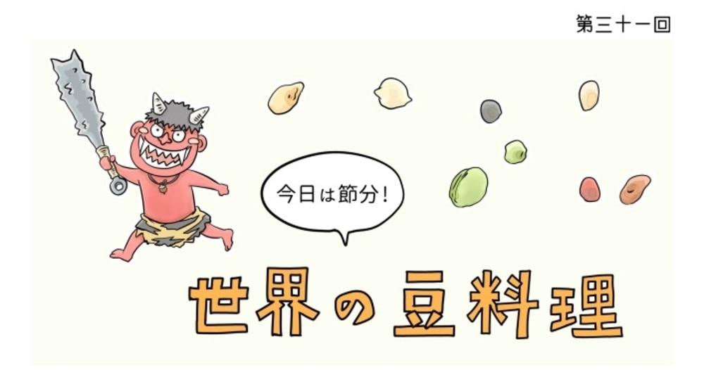 第31回「節分特別編!世界の豆料理」