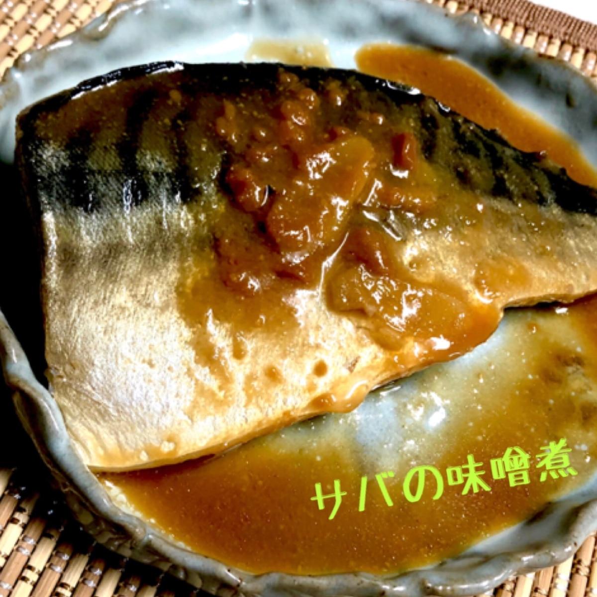 味噌 簡単 煮 の サバ