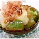 ツナ&アボガド★クリームチーズ焼