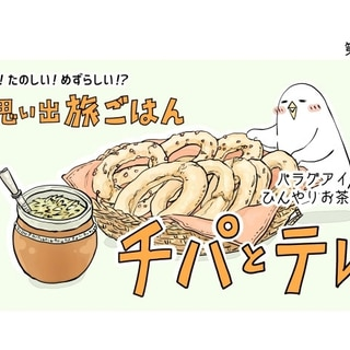 【漫画】世界 思い出旅ごはん 第61回「チパとテレレ」