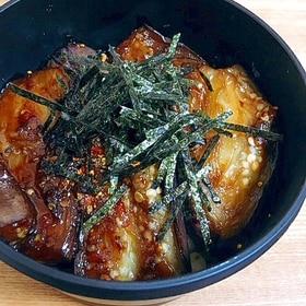 ミニ丼♪茄子の甘辛丼
