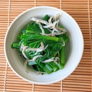 小松菜とじゃこの辛子和え