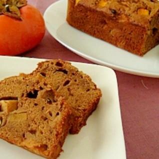 柿の黒糖パウンドケーキ