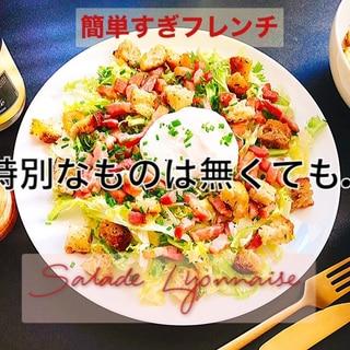 リヨン風サラダ-Salade Lyonnaise