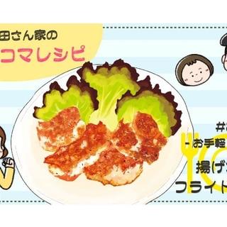 【漫画】多部田さん家の簡単4コマレシピ#8「お店の味!揚げないフライドチキン」