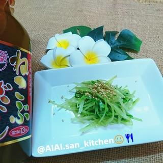 【ナムル】水菜のシャキシャキやみつきナムル