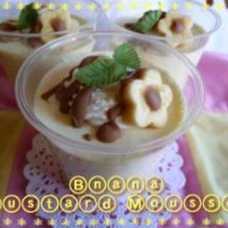バナナカスタードムース