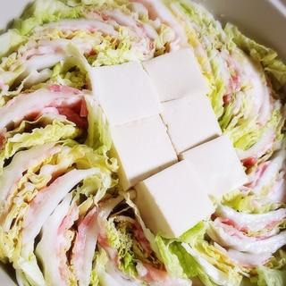 白菜ミルフィーユの湯豆腐鍋