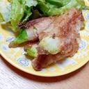 つぼみ菜の豚ばら肉巻き焼き