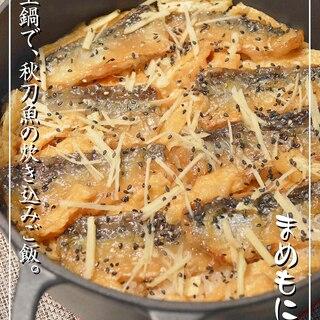 秋の味覚♪料亭の味☆秋刀魚の炊き込みご飯