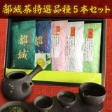 都城茶特選品種5本セット