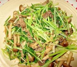 水菜としめじの牛肉炒め