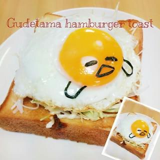 簡単朝食♡ぐでたまハンバーグトースト