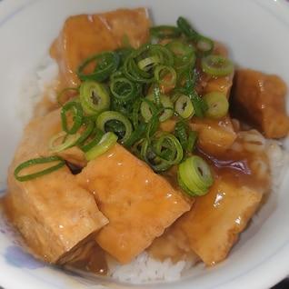 【節約ビンボー飯】熱々 厚揚げあんかけ丼