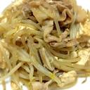豆腐でボリューム&栄養アップ 【豚モヤシ】