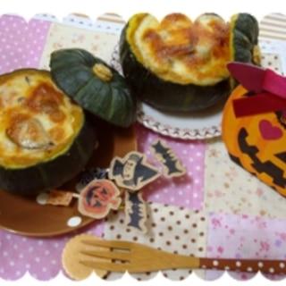 ハロウィン!かぼちゃグラタン♪