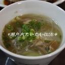 青パパイヤとベーコンの中華風スープ