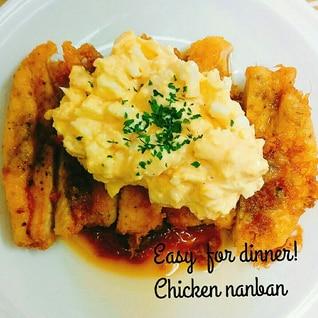 簡単☆夕食に!鶏むね肉deチキン南蛮