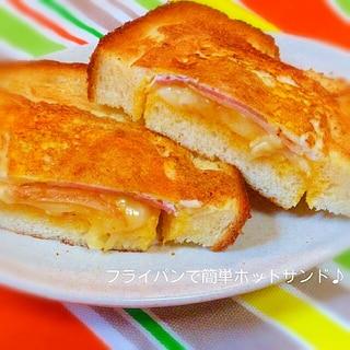 食パン一枚、フライパンで簡単ホットサンド