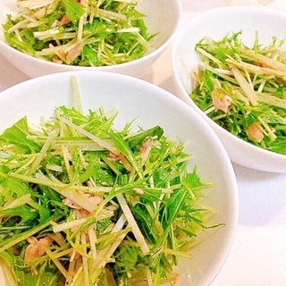 オリーブオイルでさっぱり味☆水菜とツナのサラダ