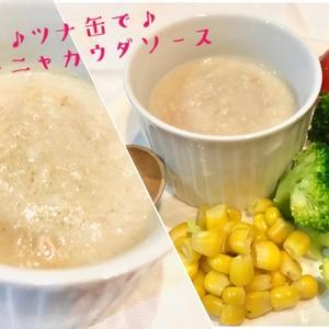 ツナ缶で♡バーニャカウダ風ソース