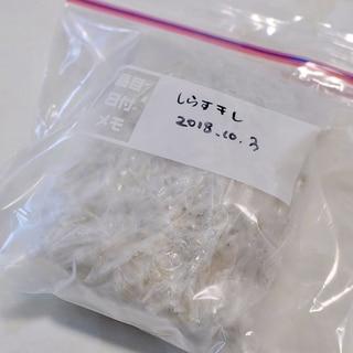 しらす干し(釜揚げしらす)の冷凍保存