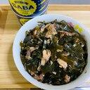 美味しくてつい食べすぎる!昆布とサバ缶の佃煮