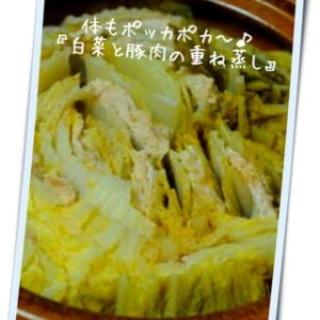 白菜と豚バラの蒸し鍋。ソース3種類。