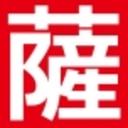 楽天出店店舗:薩摩の恵 楽天市場店