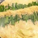 まろやか!クリーム&チーズのもつ鍋