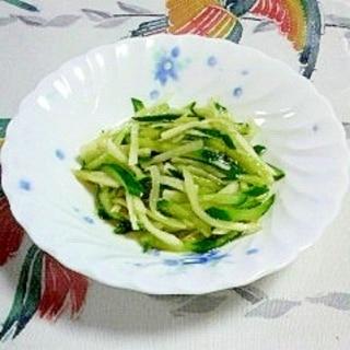 菊芋と胡瓜のサラダ~♡