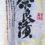 月桂冠酒蔵の「奈良漬」うり(400g)