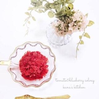 ブルーベリージャム&トマトのシャーベット