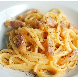 グアンチャーレとペコリーノ全卵と卵黄のカルボナーラ