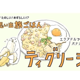 【漫画】世界 思い出旅ごはん 第40回「ティグリージョ」