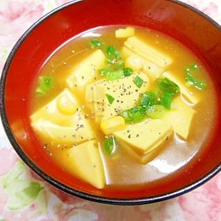 生姜効かせて❤絹豆腐のカレー味噌汁❤