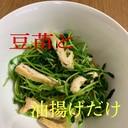 豆苗と油揚げの炒め物