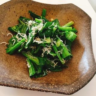 小松菜としらすのニンニク炒め